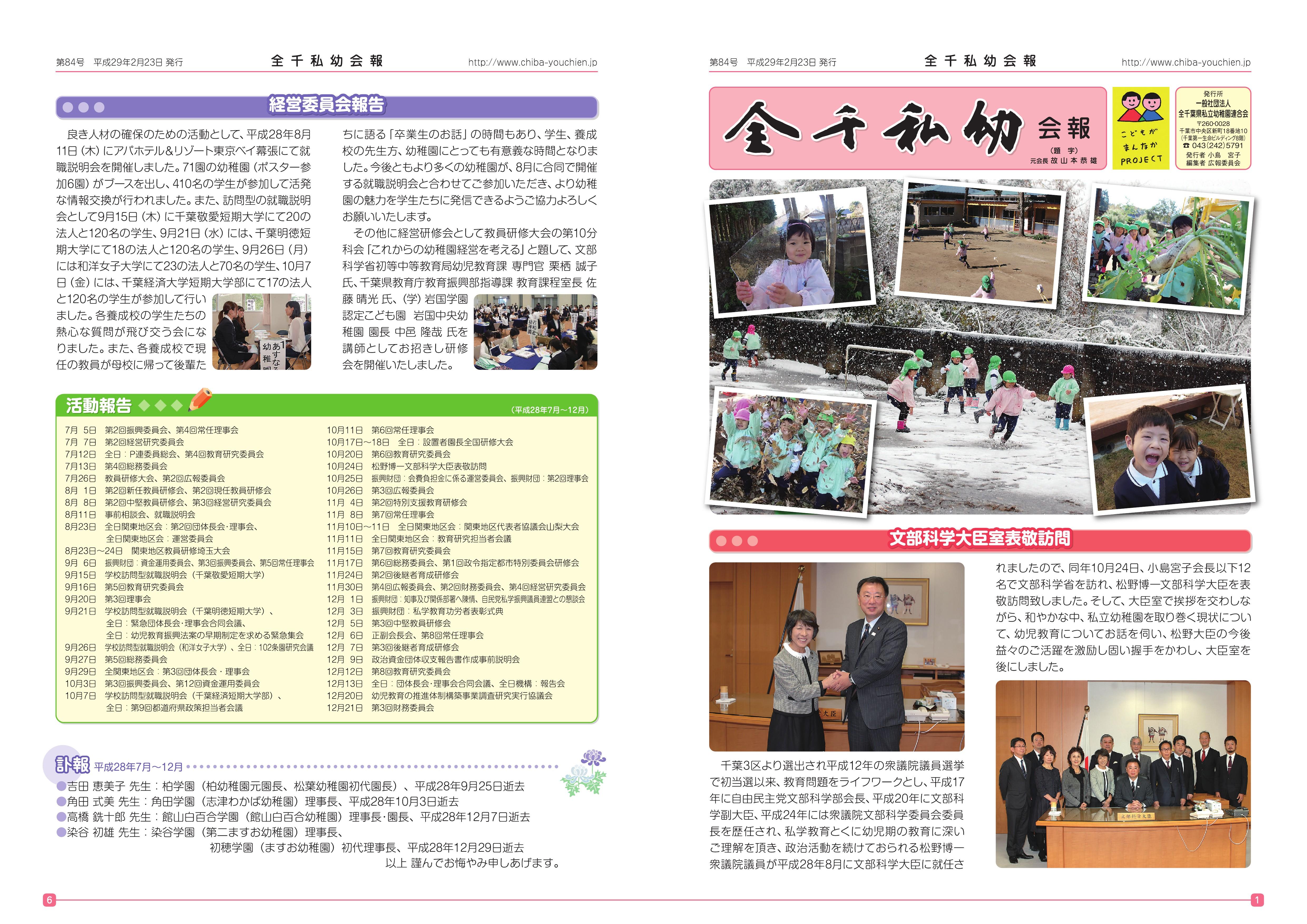 http://www.chiba-youchien.jp/news/84%E5%8F%B7P1%E8%A1%A8%E7%B4%99_P6%E8%A3%8F%E8%A1%A8%E7%B4%99_0313.jpg