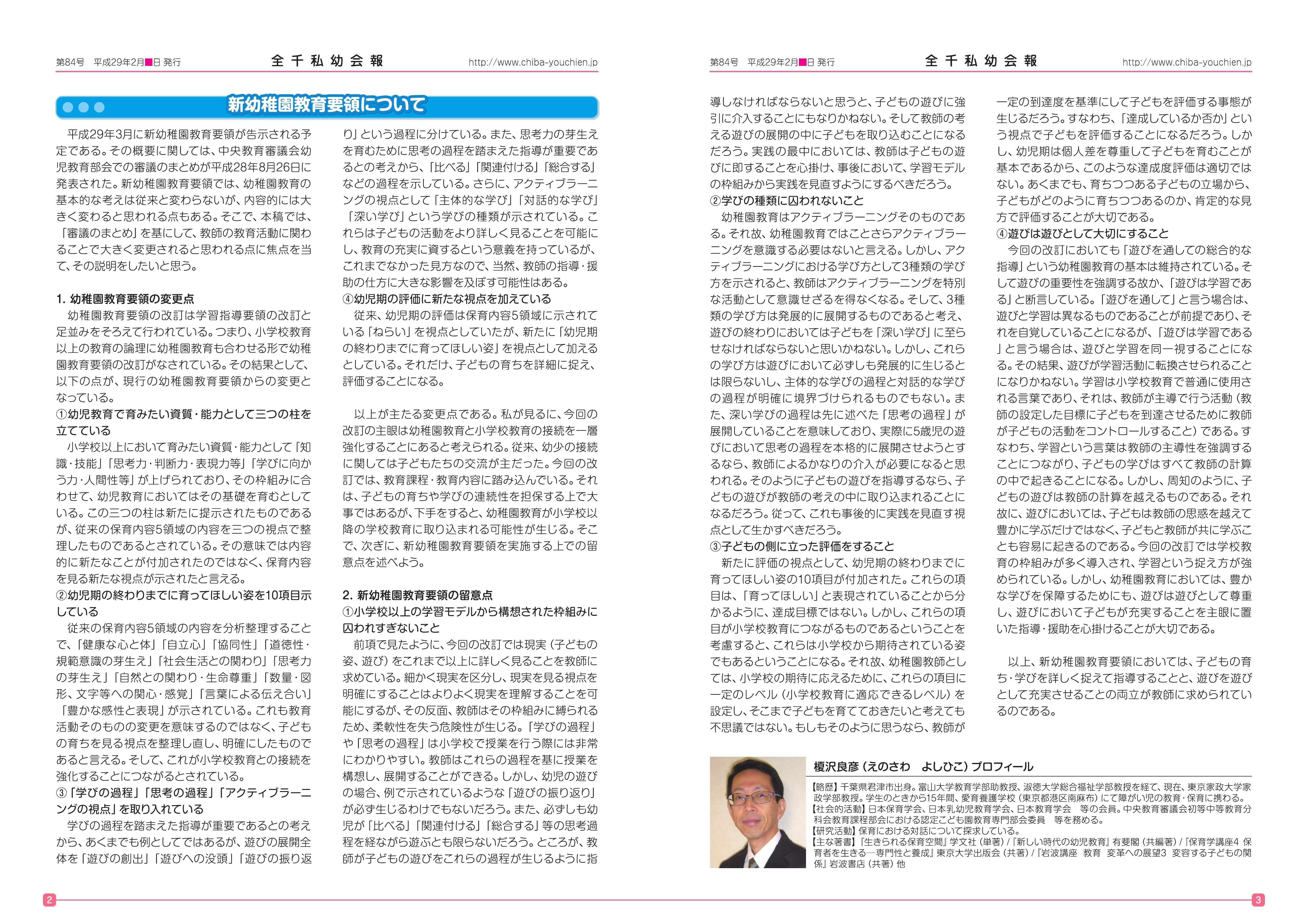 http://www.chiba-youchien.jp/news/84%E5%8F%B7P2_P3_0131.jpg