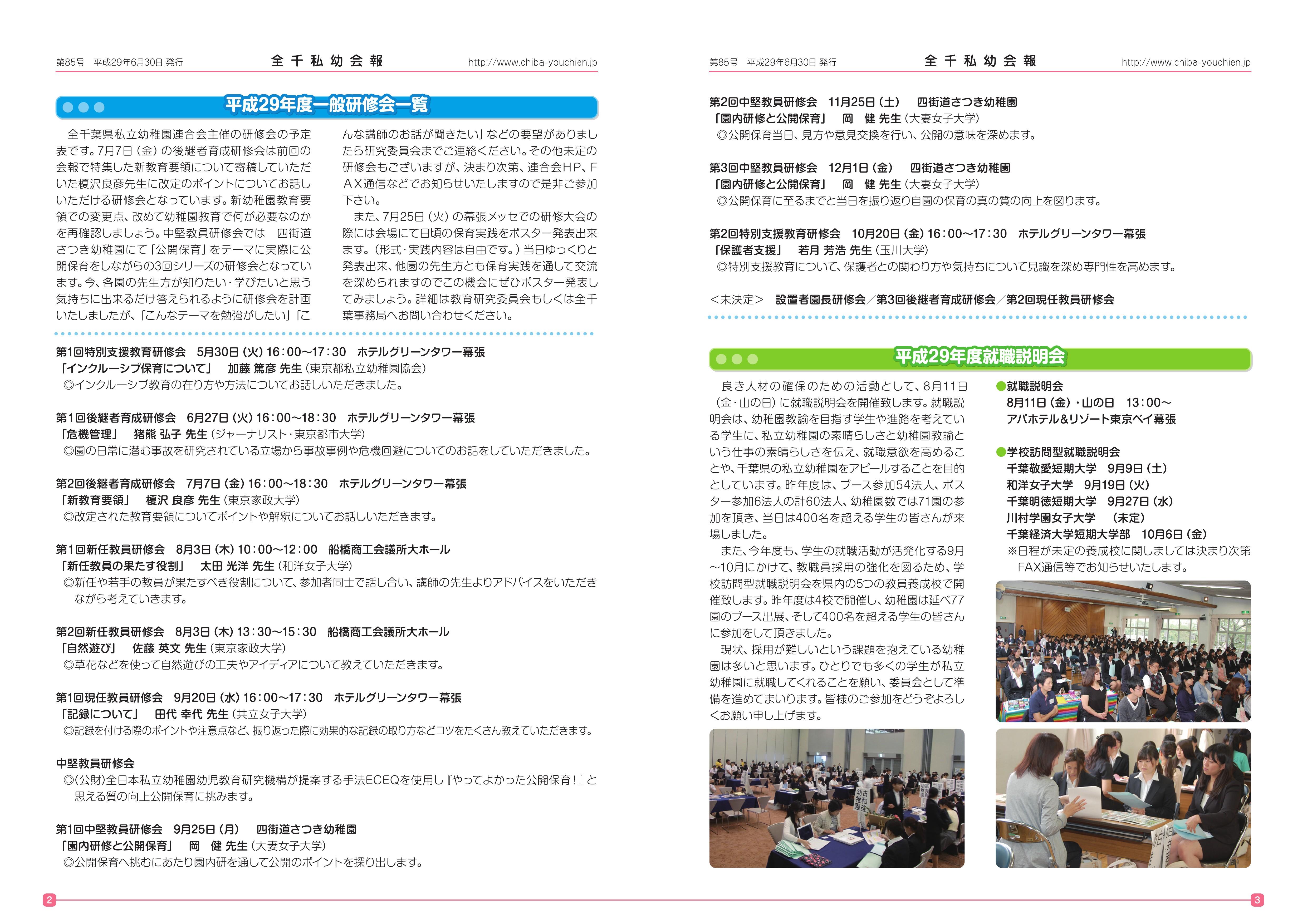 http://www.chiba-youchien.jp/news/85_P2_P3_0628.jpg