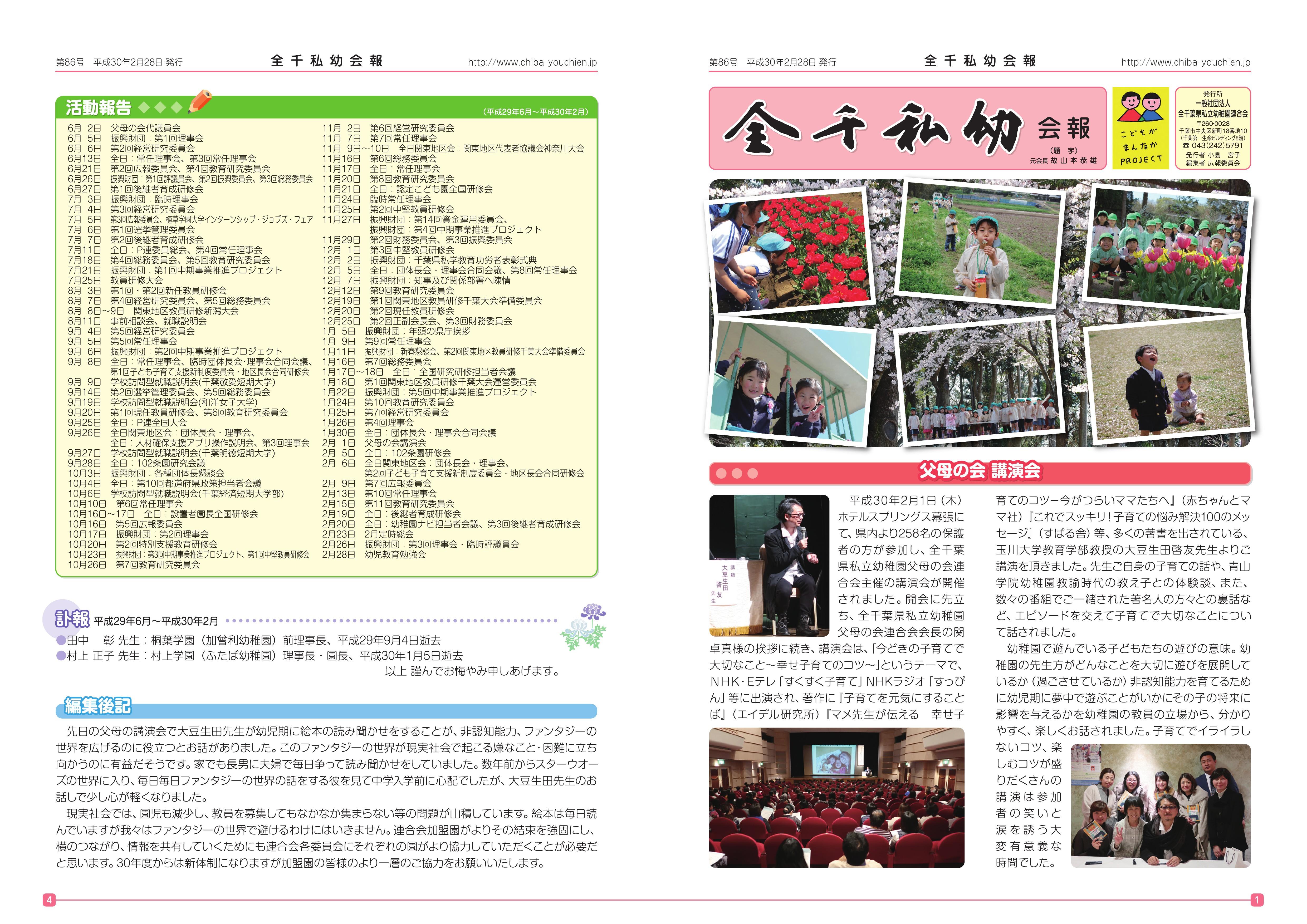 http://www.chiba-youchien.jp/news/86%E5%8F%B7P1%E8%A1%A8%E7%B4%99_P4%E8%A3%8F%E8%A1%A8%E7%B4%99_0307-2.jpg