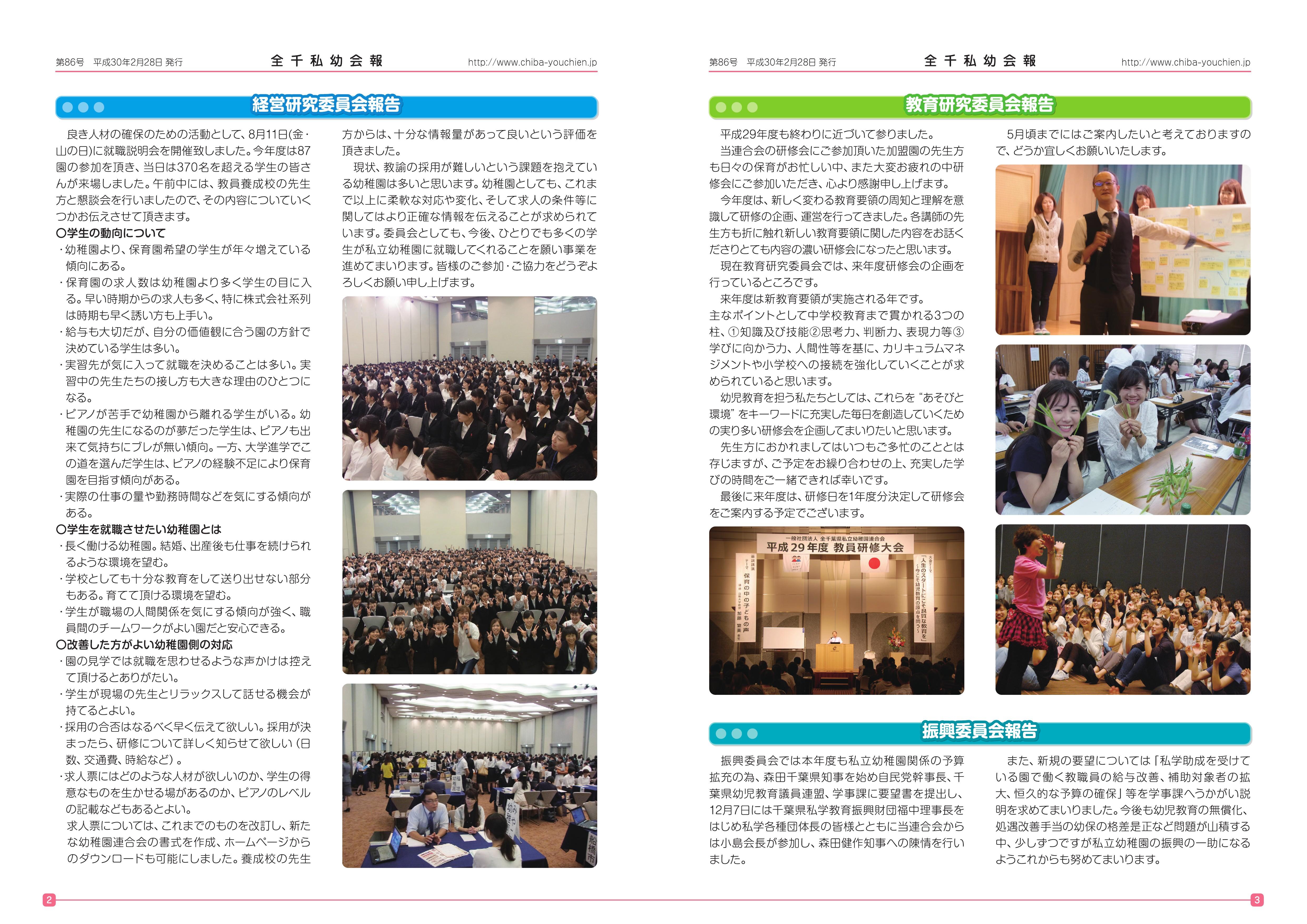 http://www.chiba-youchien.jp/news/86%E5%8F%B7P2_P3_0312.jpg