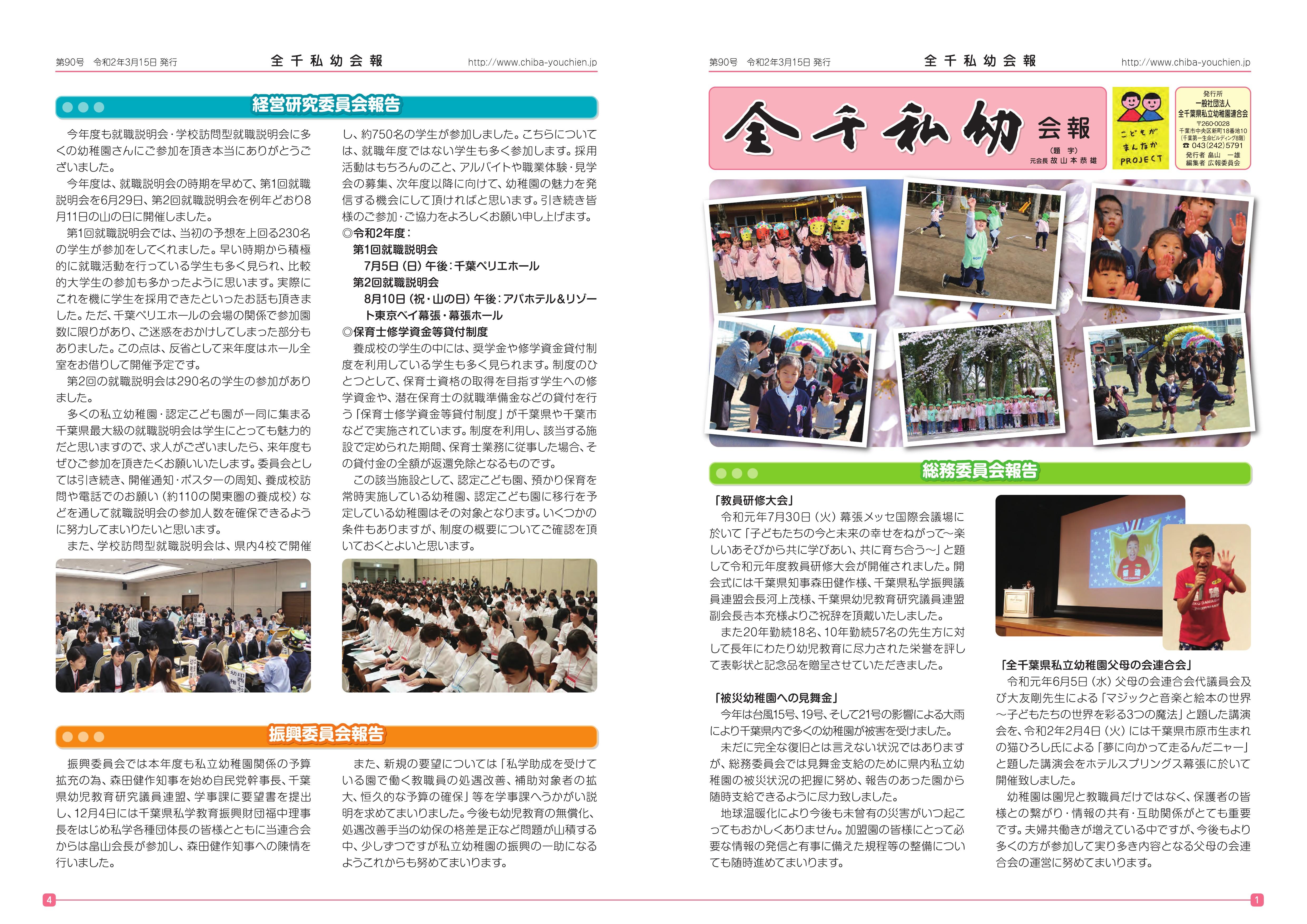 https://www.chiba-youchien.jp/news/90%E5%8F%B7P1%E8%A1%A8%E7%B4%99_P4%E8%A3%8F%E8%A1%A8%E7%B4%99_0310.jpg