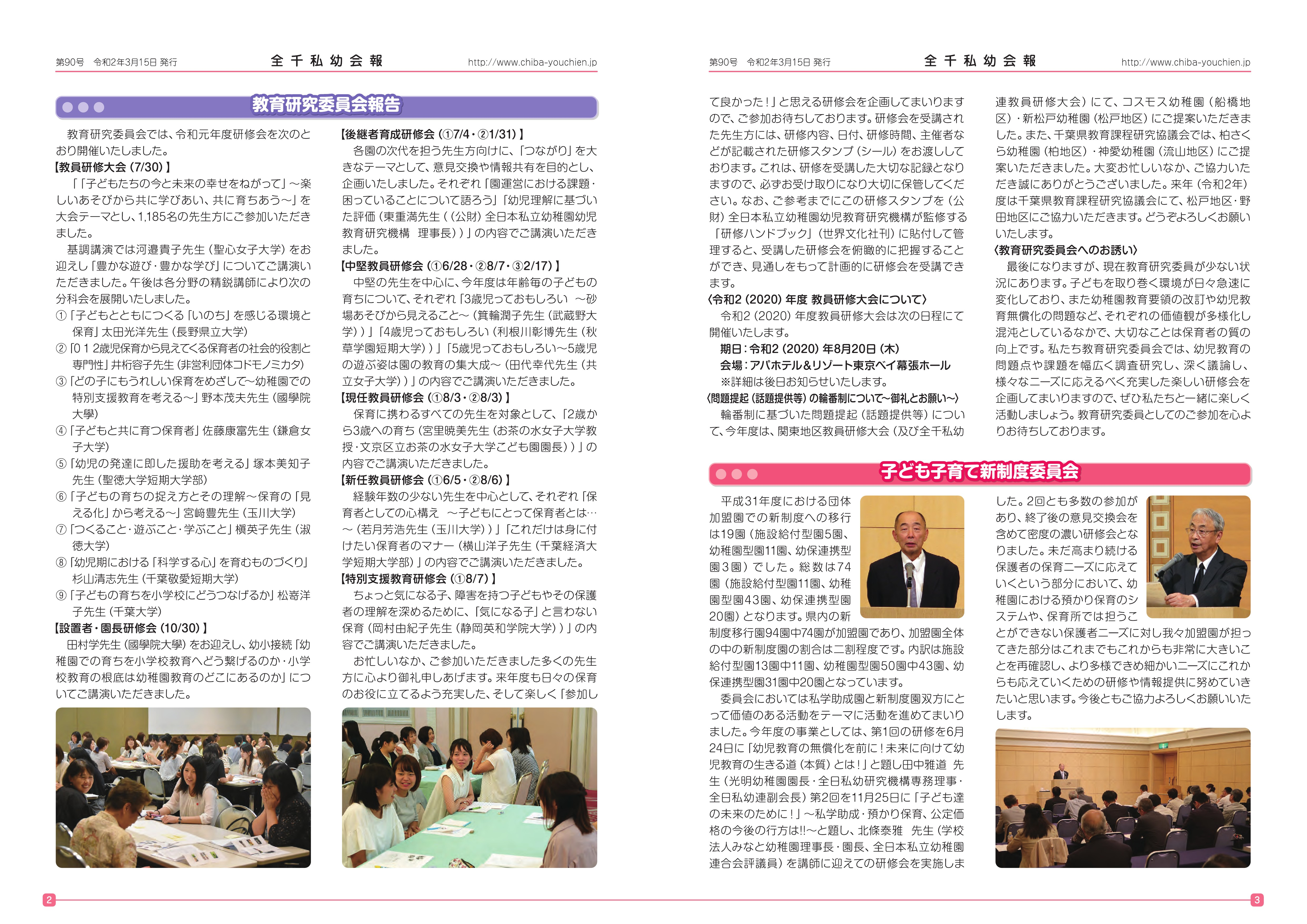 https://www.chiba-youchien.jp/news/90%E5%8F%B7P2_P3_0309.jpg