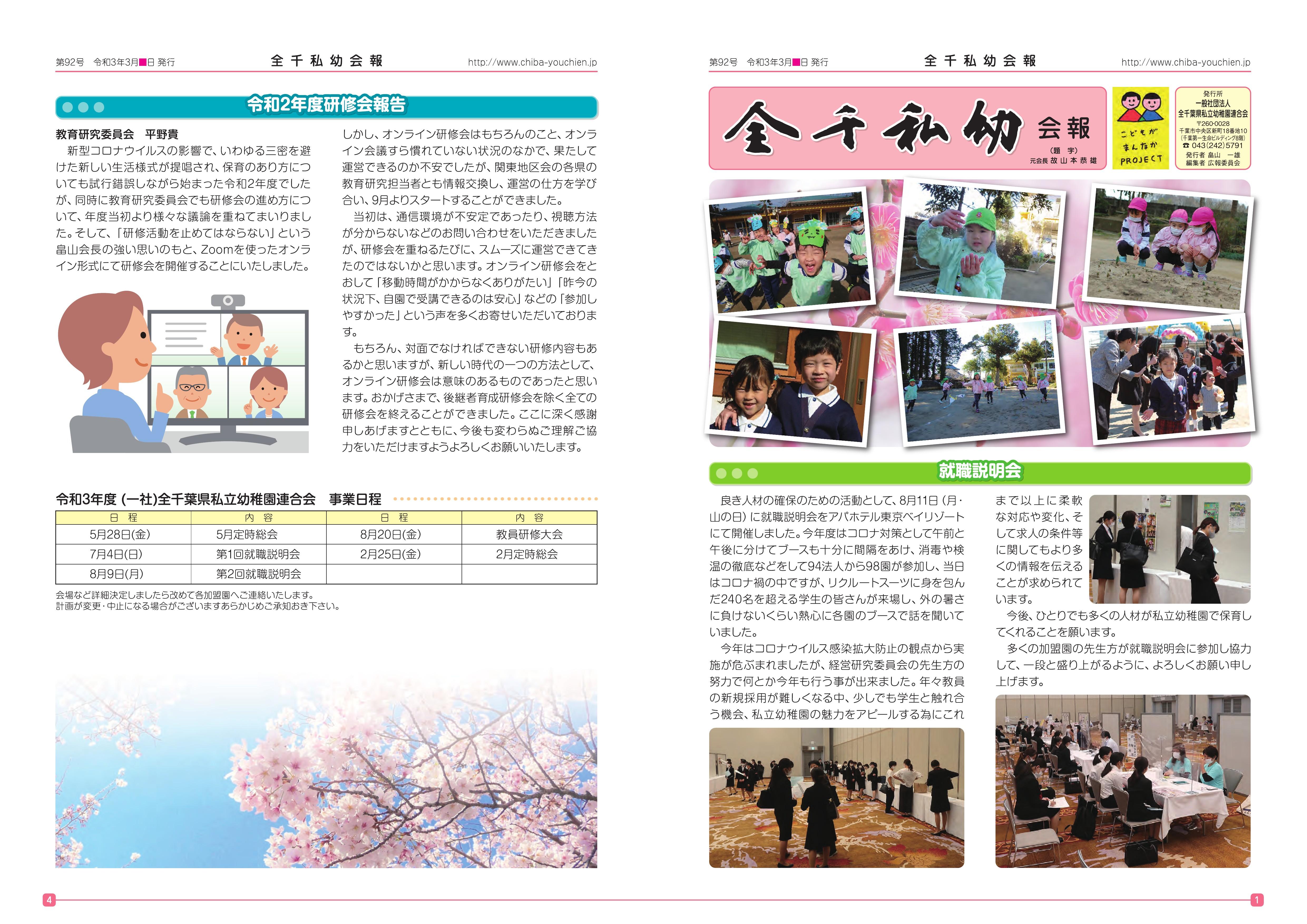 https://www.chiba-youchien.jp/news/92%E5%8F%B7P1%E8%A1%A8%E7%B4%99_P4%E8%A3%8F%E8%A1%A8%E7%B4%99_0322.jpg