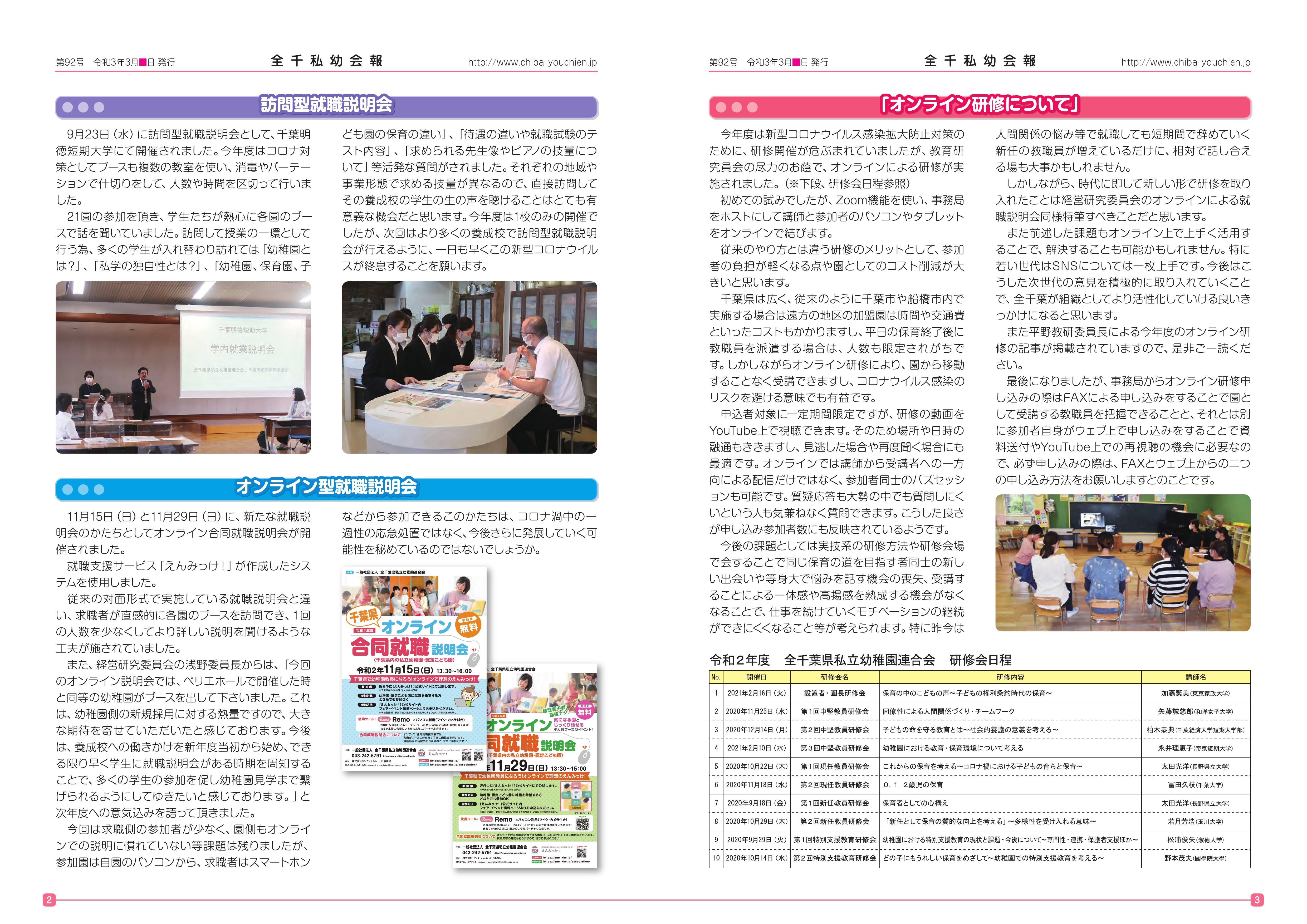 https://www.chiba-youchien.jp/news/92%E5%8F%B7P2_P3_0322.jpg