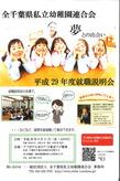 平成29年度就職説明会(HP用).jpg