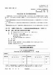 19年度第3回中堅教員研修会開催通知20190909.jpg